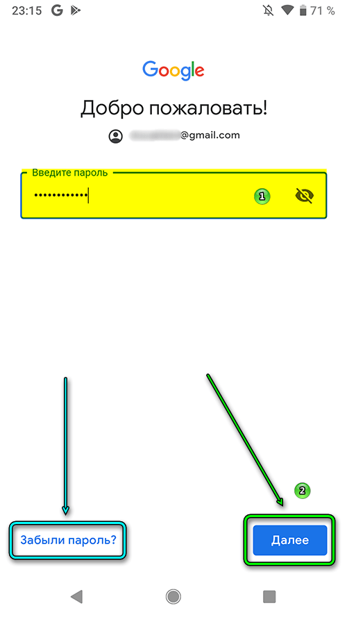 C:\Users\Геральд из Ривии\Desktop\android-google-play4.png