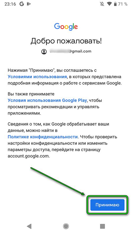 C:\Users\Геральд из Ривии\Desktop\android-google-play7.png