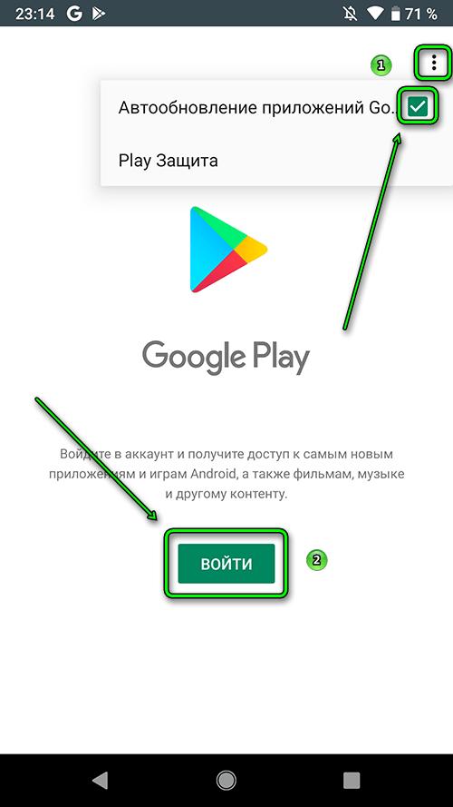 C:\Users\Геральд из Ривии\Desktop\android-google-play2.png