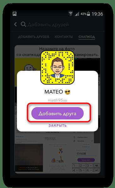 C:\Users\Геральд из Ривии\Desktop\Dobavit-druga-cherez-skan-snapkoda-v-Snapchat.png