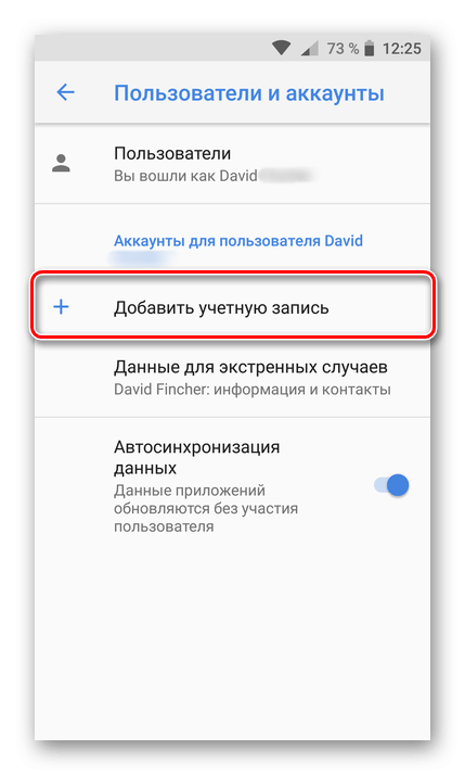 C:\Users\Геральд из Ривии\Desktop\Dobavlenie-uchetnoy-zapisi-na-Android.png