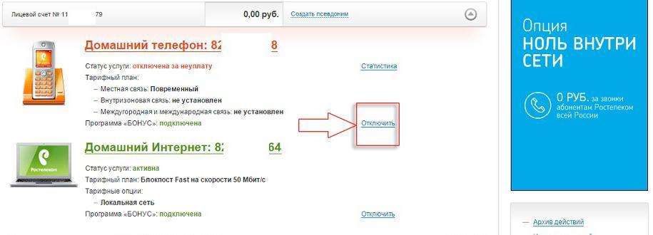 C:\Users\Геральд из Ривии\Desktop\Esli_otklyuchit_stacionarnyy_telefon_rostelekom_sovsem_ili_vremenno_3.jpg
