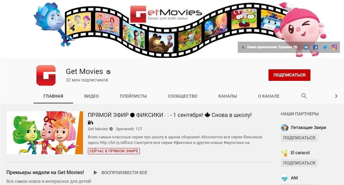 C:\Users\Геральд из Ривии\Desktop\Get Movies.jpg