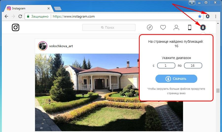 C:\Users\Геральд из Ривии\Desktop\Google-Chrome-knopka-Skachat-iz-Instagram.jpg