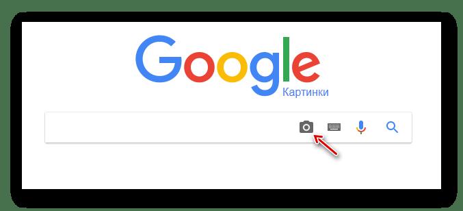C:\Users\Геральд из Ривии\Desktop\Google-Images-poisk.png