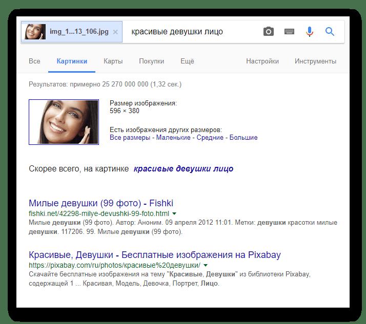 C:\Users\Геральд из Ривии\Desktop\Google-Images-resultati-poiska.png
