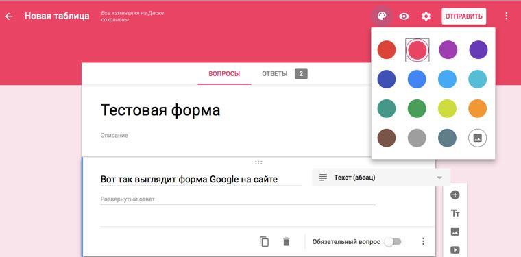 C:\Users\Геральд из Ривии\Desktop\google_form_change_color.jpg