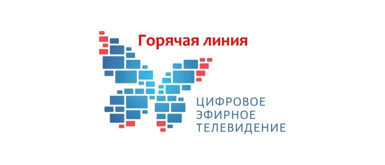 C:\Users\Геральд из Ривии\Desktop\Goryachaya-liniya-tsifrovogo-televideniya.jpg
