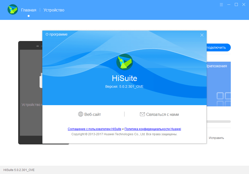 C:\Users\Геральд из Ривии\Desktop\hisuite-o-programme.png