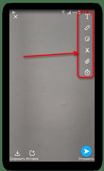 C:\Users\Геральд из Ривии\Desktop\Instrumentyi-redaktirovaniya-snapa-v-Snapchat.png