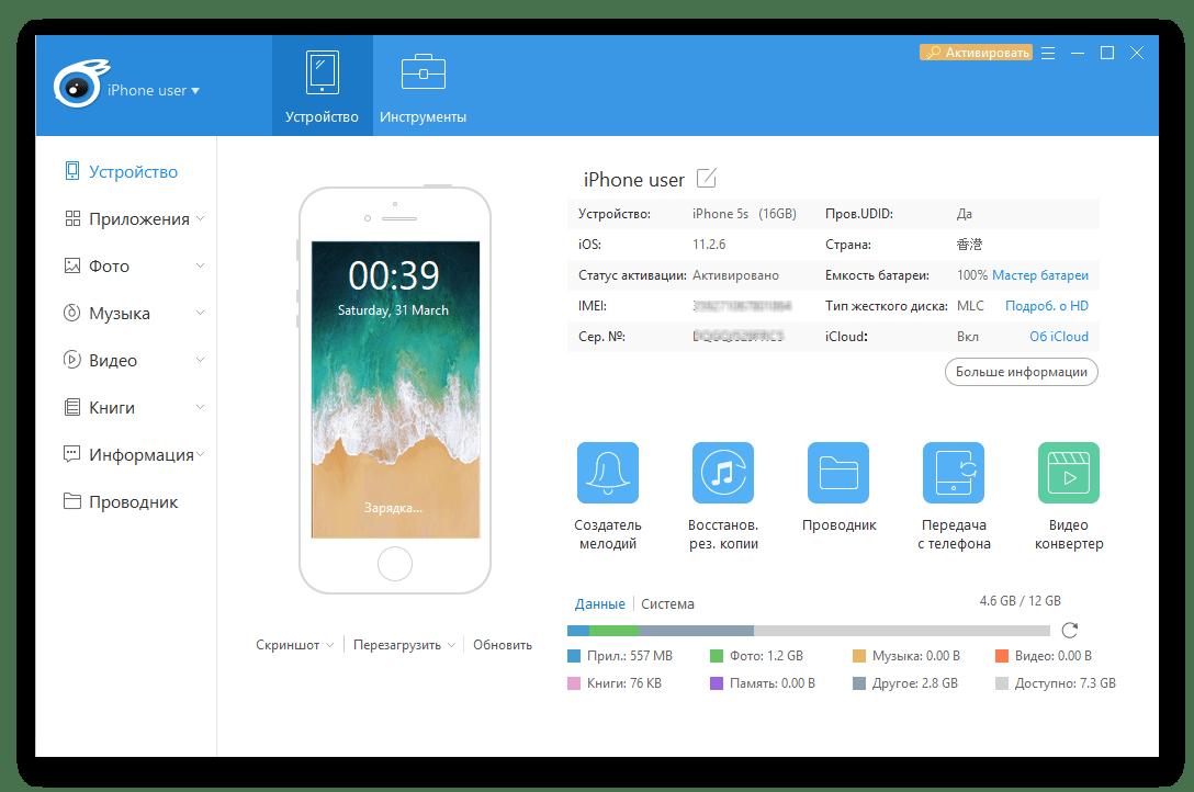C:\Users\Геральд из Ривии\Desktop\iTools-menyu-prilozheniya-1.png