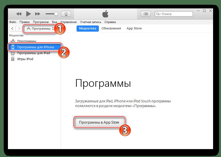 C:\Users\Геральд из Ривии\Desktop\iTunes-Programmyi-Programmyi-v-AppStore.png