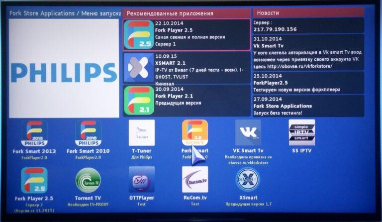 C:\Users\Геральд из Ривии\Desktop\kak-nastroitj-iptv-na-televizore-philips-smart-tv-768x446.jpg