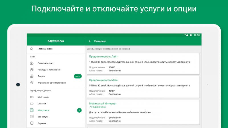 C:\Users\Геральд из Ривии\Desktop\kak-otklyuchit-predostavlennyj-limit-na-Megafone.2jpg-e1468770291391.png