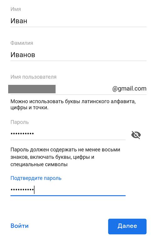 C:\Users\Геральд из Ривии\Desktop\kak-sozdat-google-akkaunt-na-androide24.png