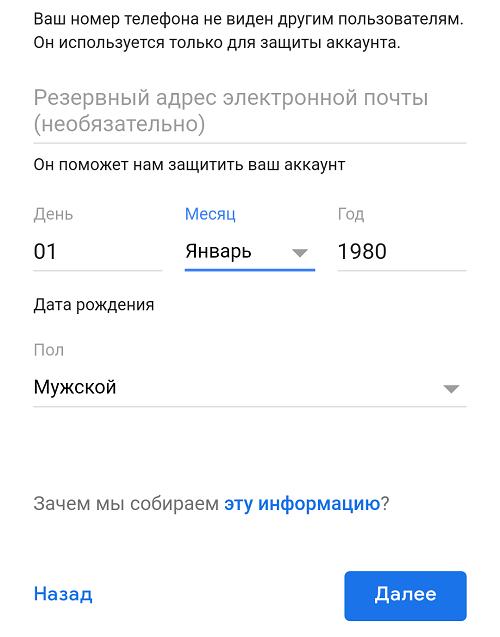 C:\Users\Геральд из Ривии\Desktop\kak-sozdat-google-akkaunt-na-androide27.png