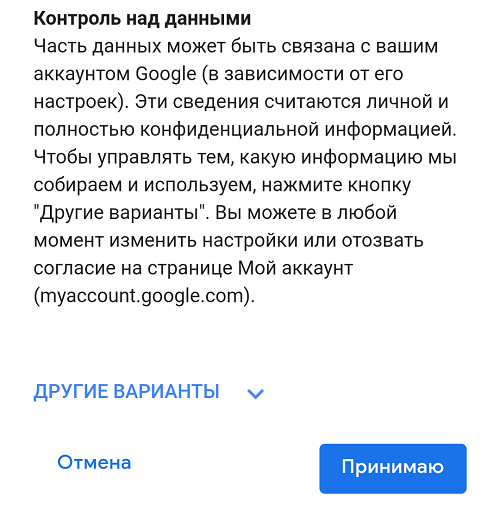 C:\Users\Геральд из Ривии\Desktop\kak-sozdat-google-akkaunt-na-androide28.png