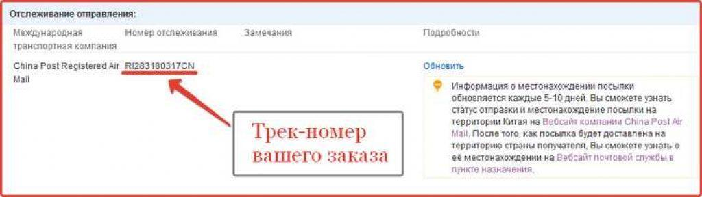 C:\Users\Геральд из Ривии\Desktop\kak-uznat-trek-nomer-na-aliyekspress.jpg
