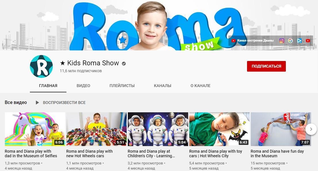C:\Users\Геральд из Ривии\Desktop\Kids Roma Show.jpg