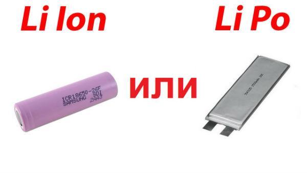 C:\Users\Геральд из Ривии\Desktop\Li-Ion-ili-Li-Po.jpg