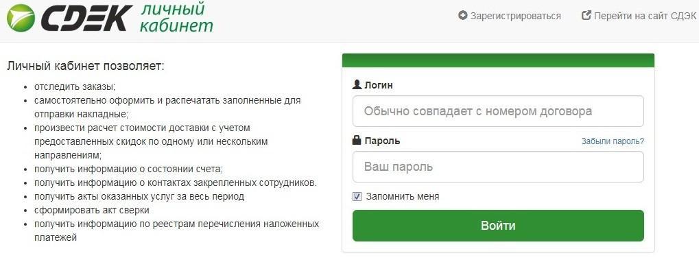C:\Users\Геральд из Ривии\Desktop\Личный-кабинет.jpg