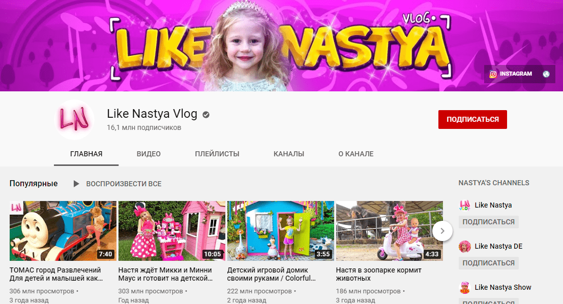 C:\Users\Геральд из Ривии\Desktop\Like Nastya Vlog.png