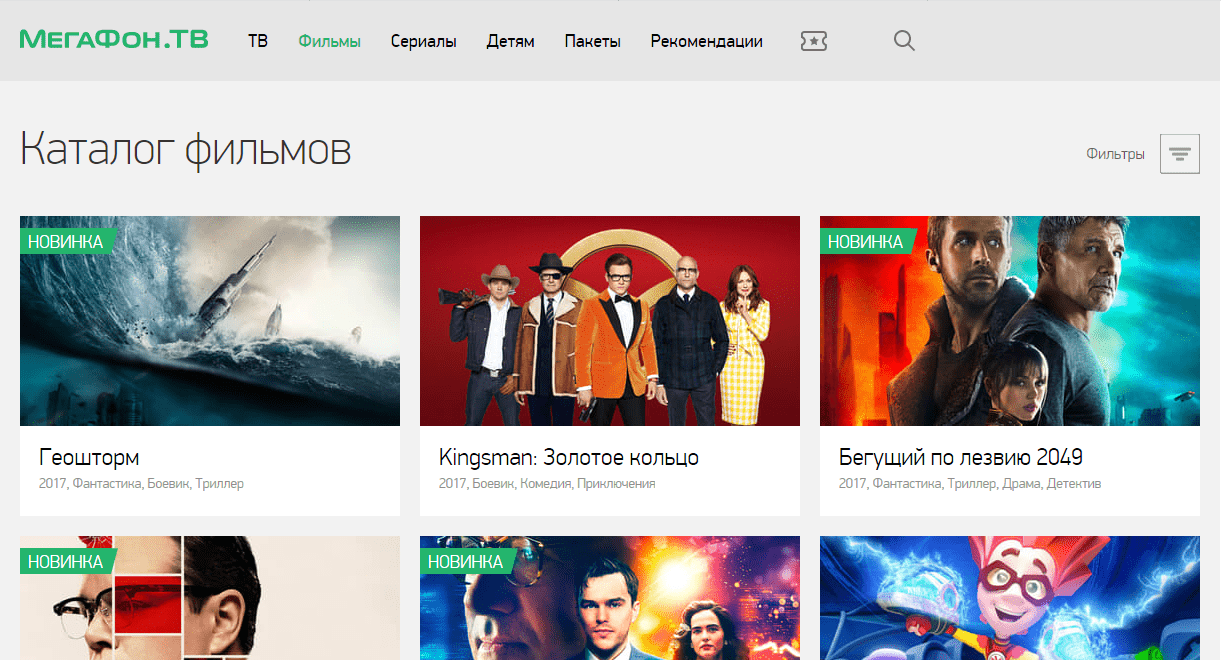 C:\Users\Геральд из Ривии\Desktop\megafon-tv-filmy1.png