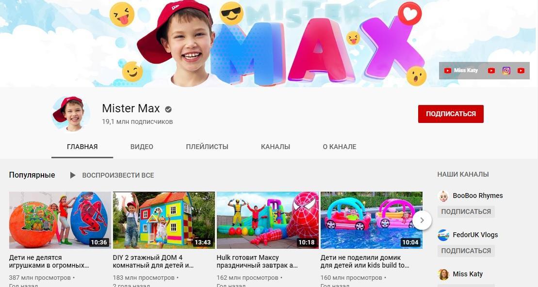 C:\Users\Геральд из Ривии\Desktop\Mister Max.jpg