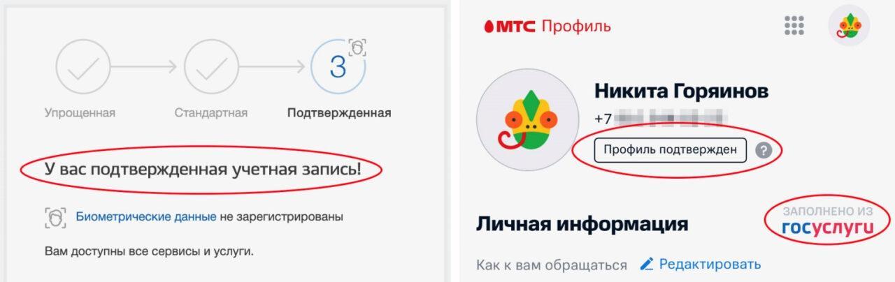 C:\Users\Геральд из Ривии\Desktop\mts-esim-howto-russia-simcard-online-iphonesru-3.jpg