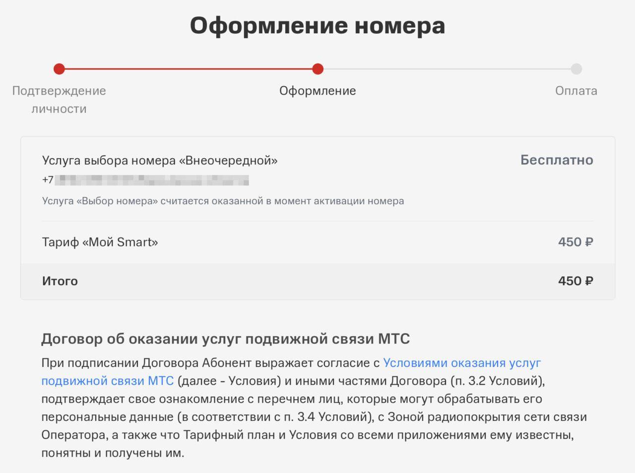 C:\Users\Геральд из Ривии\Desktop\mts-esim-howto-russia-simcard-online-iphonesru-5.jpg
