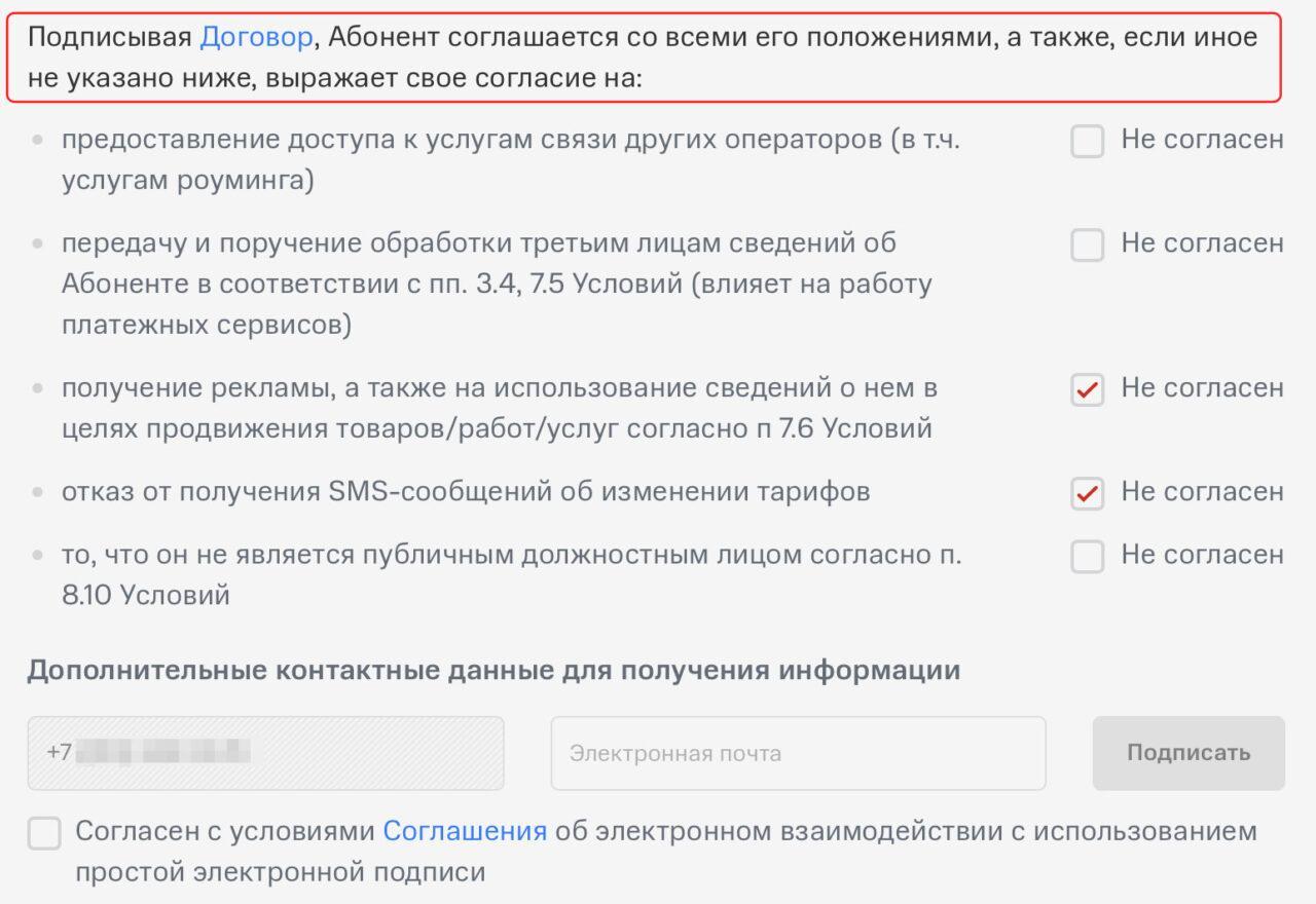 C:\Users\Геральд из Ривии\Desktop\mts-esim-howto-russia-simcard-online-iphonesru-4.jpg
