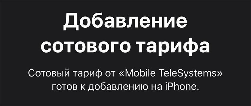 C:\Users\Геральд из Ривии\Desktop\mts-esim-howto-russia-simcard-online-iphonesru-8.jpg