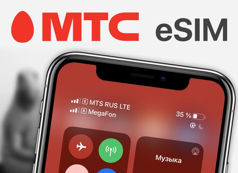 C:\Users\Геральд из Ривии\Desktop\mts-esim-howto-russia-simcard-online-iphonesru-main-1.jpg