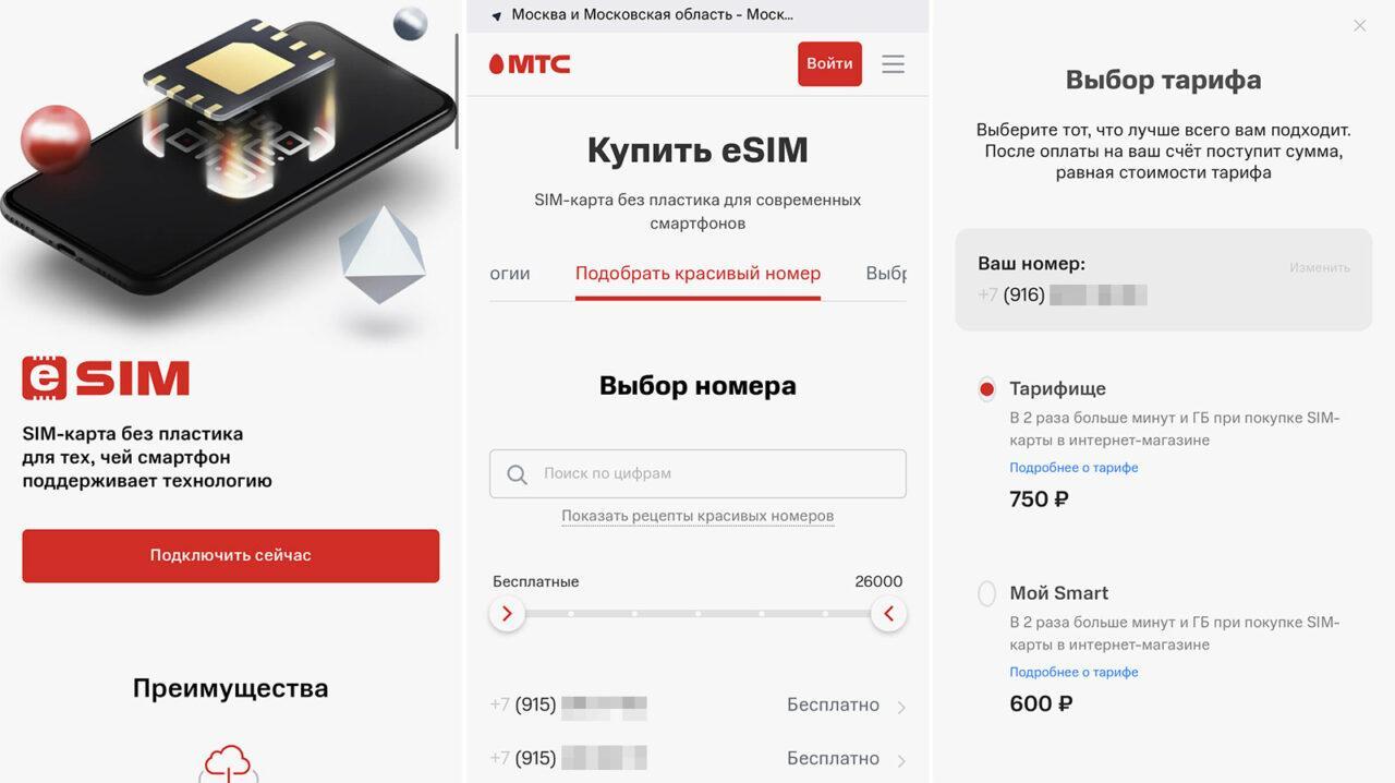 C:\Users\Геральд из Ривии\Desktop\mts-esim-howto-russia-simcard-online-iphonesru-1.jpg