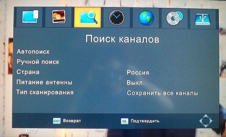 C:\Users\Геральд из Ривии\Desktop\nastroit-20-kanalov2_result.jpg