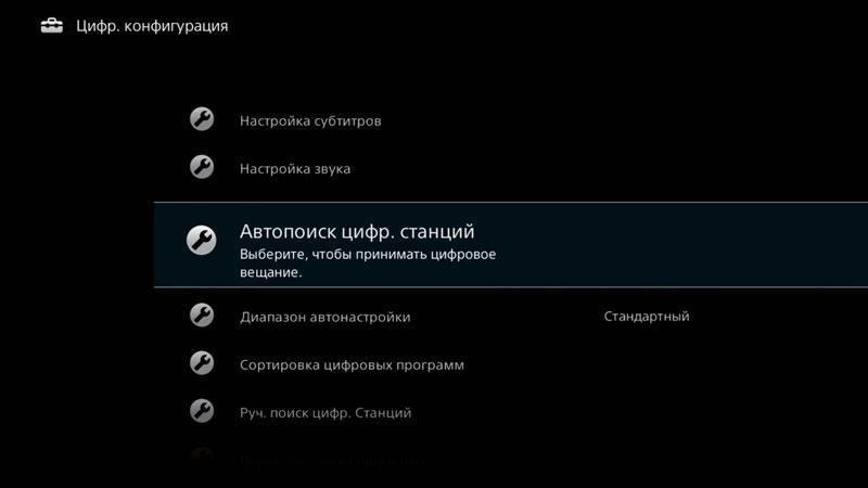 C:\Users\Геральд из Ривии\Desktop\Nastrojka-kanalov-na-SONY-2.jpg