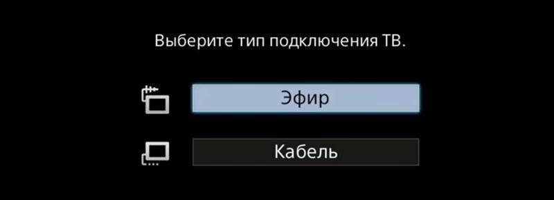 C:\Users\Геральд из Ривии\Desktop\Nastrojka-kanalov-na-SONY-3.jpg