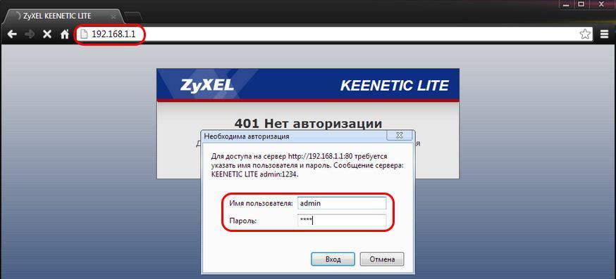 C:\Users\Геральд из Ривии\Desktop\Nastrojki-192.168.1.1.jpg
