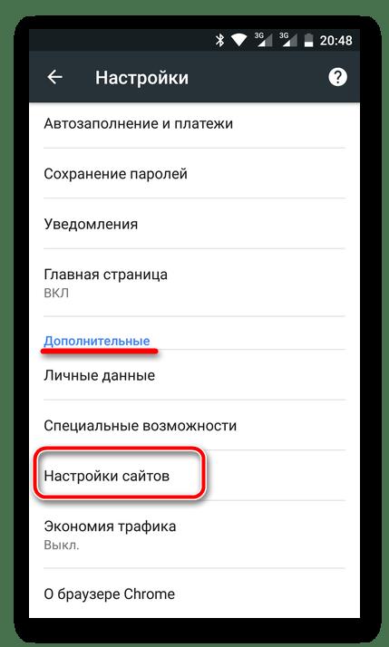 C:\Users\Геральд из Ривии\Desktop\Nastroyki-saytov-v-mobilnom-Google-Chrome.png