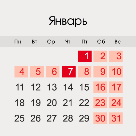 C:\Users\Геральд из Ривии\Desktop\novogodnie-prazdniki-v-2021-godu-kak-otdyxaem-2.png