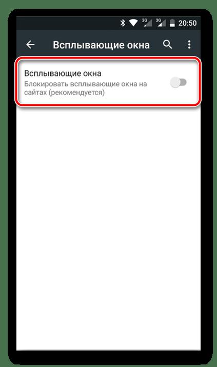 C:\Users\Геральд из Ривии\Desktop\Otklyuchenie-vsplyivayushhih-okon-v-mobilnom-Google-Chrome.png