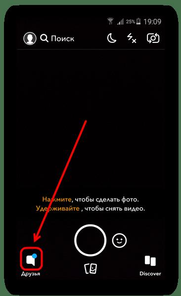 C:\Users\Геральд из Ривии\Desktop\Otkryit-spisok-druzey-v-Snapchat.png