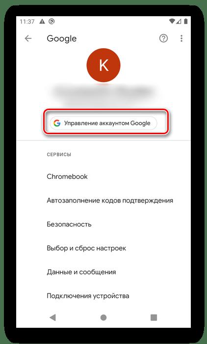 C:\Users\Геральд из Ривии\Desktop\otkryt-upravlenie-uchyotnoj-zapisyu-dlya-nastrojki-akkaunta-google-na-android.png