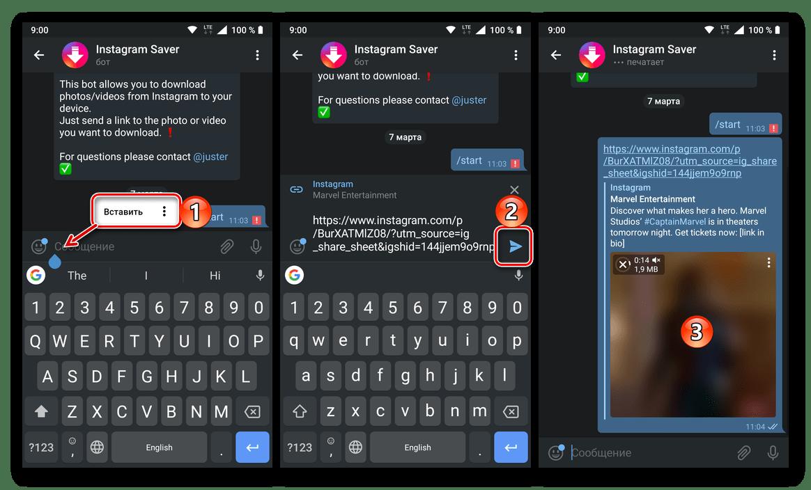 C:\Users\Геральд из Ривии\Desktop\Otpravka-soobshheniya-so-ssylkoj-na-video-iz-Instagram-botu-v-Telegram-na-telefone.png