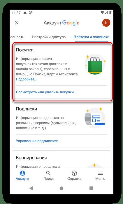C:\Users\Геральд из Ривии\Desktop\perechen-pokupok-dlya-nastrojki-akkaunta-google-na-android.png