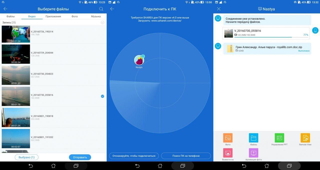 C:\Users\Геральд из Ривии\Desktop\Peredacha-faylov-mezhdu-Android-ustroystvom-i-PK-Planshet.jpg