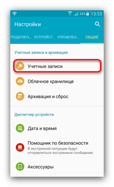 C:\Users\Геральд из Ривии\Desktop\Pereyti-k-uchetnyim-zapisyam-dlya-perenosa-dannyih-s-Samsunga-na-Samsung.png
