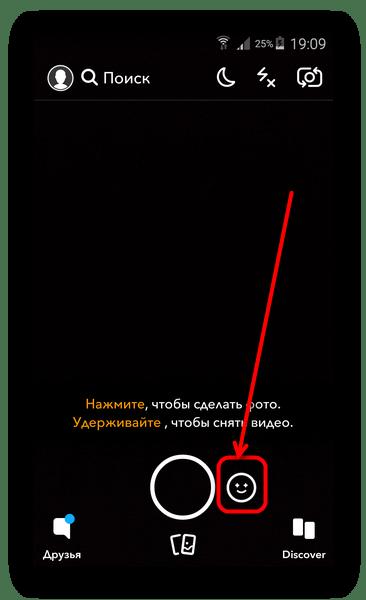 C:\Users\Геральд из Ривии\Desktop\Poluchit-dostup-k-linzam-Snapchat.png