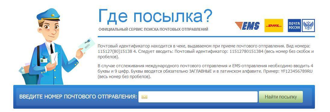 C:\Users\Геральд из Ривии\Desktop\posylka.jpg