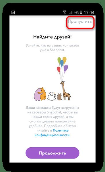 C:\Users\Геральд из Ривии\Desktop\Predlozhenie-Snapchat-skanirovat-kontaktnuyu-knigu-ustroystva.png